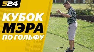 Смотреть видео Кубок Мэра Москвы по гольфу | Sport24 онлайн