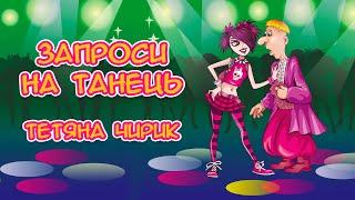 Запроси на танець - Тетяна Чирик Українські пісні Ліричні пісні