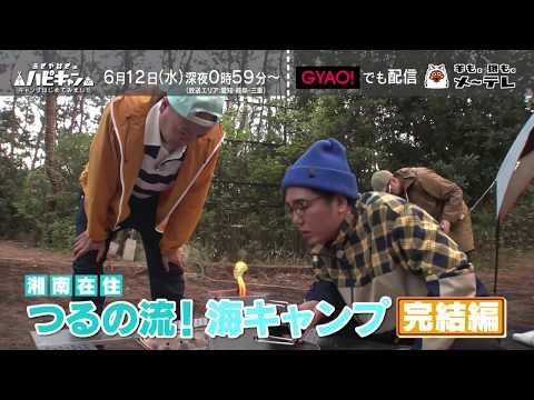 【予告】おぎやはぎのハピキャン ~キャンプはじめてみました~【エピソード②-4】