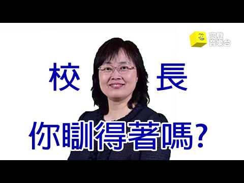 【高登音樂台】校長的錯 (改: 良師頌)