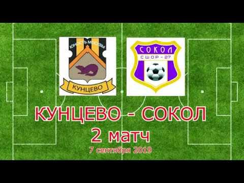2019.09.07 Кунцево - Сокол (2 матч)