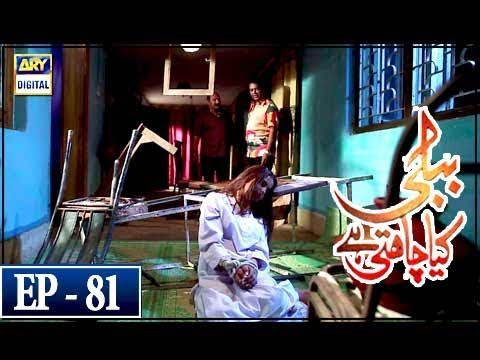 Bubbly Kya Chahti Hai - Episode 81 - 19th March 2018 - ARY Digital Drama