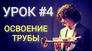 Урок на трубе с самого нуля №4.Невретдинов Ильяс.
