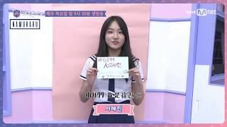 [中字]偶像學校(아이돌학교)徐慧仁Herin(서헤린)-文字投票提醒