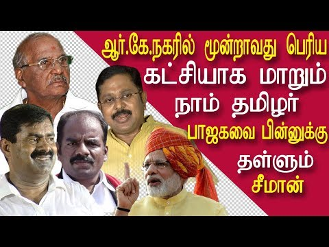 rk nagar election survey naam tamilar to beat bjp   tamil news live tamil news today   tamil redpix
