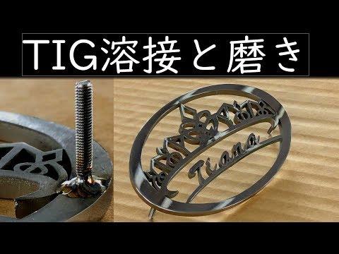 TIG溶接機でボルト溶接!溶接機買えないので勉強させてもらった。