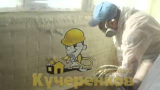 Какой лучше выбрать утеплитель для стен балкона(http://www.kucherenkoff.ru/ Не надо думать ,как и чем утеплить балкон или лоджию. Выбор один Пенополиуретан ППУ. Жесткий..., 2013-12-31T20:23:53.000Z)