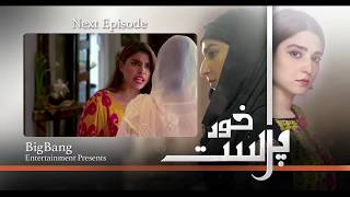 KhudParast Episode 23 | Teaser | ARY Digital Drama