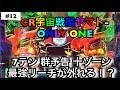【CR宇宙戦艦ヤマト-ONLY ONE】〜7テン  十ゾーン 群予告 最強リーチで外れる!?〜…