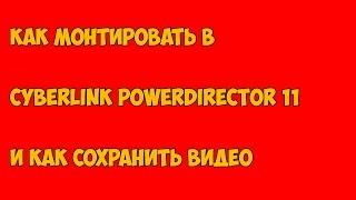 как монтировать в CyberLink PowerDirector 11