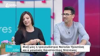 Tres Jolie - Εκπομπή 2 - 2ος κύκλος - 09/11/2019