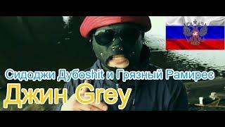 🔥Иностранец слушает российскую музыку🎙: Сидоджи Дубоshit и Грязный Рамирес - Джин Grey
