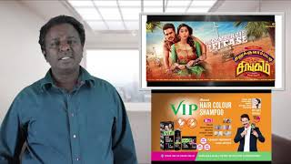 Silukkuvarupatti Singam Review Vishnu Tamil Talkies