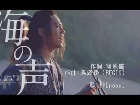 海の声(フルバージョン) / 浦島太郎 (桐谷健太) / BEGIN cover:伸[nobu]