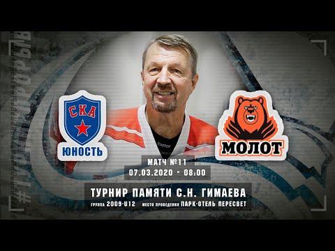 Ска-Юность - Молот, 2009-U12, 7 марта 2020 в 08:00 (MSK), Пересвет