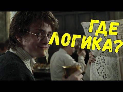 Волшебные заклинания из Гарри Поттера - самый полный