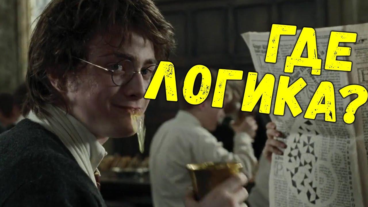 Если бы Гарри Поттер был логичным [Переозвучка]
