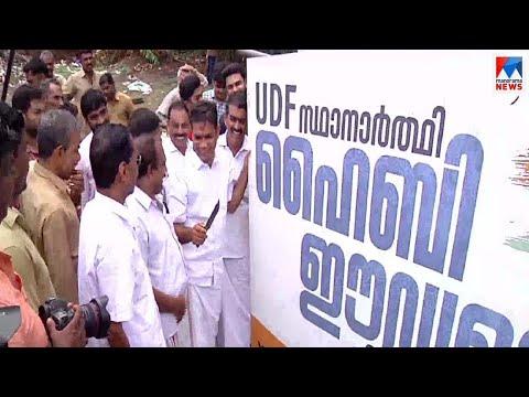വോട്ടെല്ലാം പെട്ടിയിലായിട്ടും ഇവിടെ സ്ഥാനാർത്ഥികൾ തിരക്കിലാണ്| Election Kochi candidates
