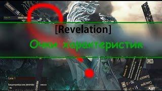 Revelation Как правильно распределять очки характеристик и не запороть персонажа