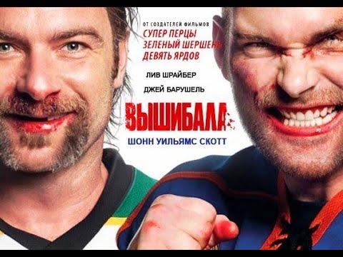 ВЫШИБАЛА-Спортивная комедия HD