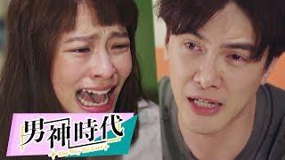 【男神時代】官方HD EP4 預告 無法原諒篇 謝佳見 葉星辰 劉書宏 夏語心 陽靚