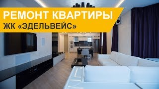 Дизайн и ремонт трёхкомнатной квартиры в ЖК «Эдельвейс»
