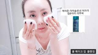 프리한 윤의 풀 메이크업 클렌징 루틴공개.(ft,제품 …