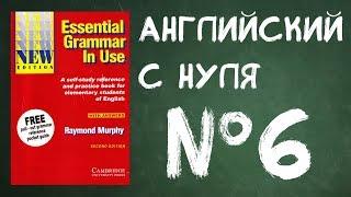 Урок №6 Английский для начинающих