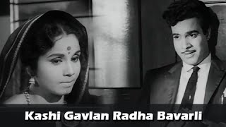 Kashi Gavlan Radha Bavarli - Ram Kadam Classic Marathi Song - Ek Gaon Bara Bhangadi