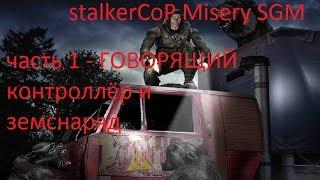 StalkerCoP Misery SGM часть 1 - ГОВОРЯЩИЙ контроллёр и земснаряд(, 2014-01-12T14:20:45.000Z)