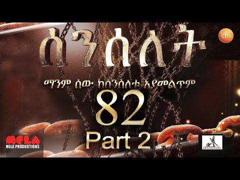 Senselet Drama S04 EP 82 Part 2 ሰንሰለት ምዕራፍ 4 ክፍል 82 - Part 2