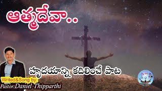 Athma Deva     Latest Telugu Christian Song 2018   Daniel Thipparthi   హృదయాన్ని హత్తుకునే పాట