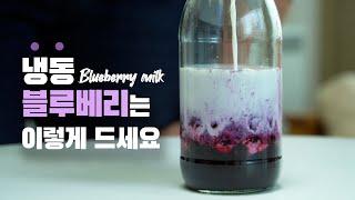 블루베리 우유  이게 냉동 블루베리라고??? 먼저 클릭…