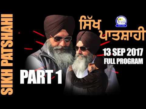 13 SEP 2017 | Sikh Patshahi | Part 1/3 | ਸਿੱਖ ਪਾਤਸ਼ਾਹੀ | Radio Virsa NZ | Harnek Singh Newzealand