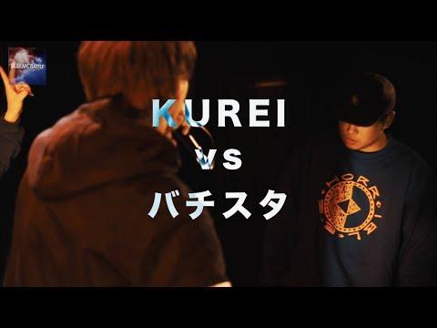 KUREI vs バチスタ/凱旋MCbattle × Nation Of Klang 本戦 @渋谷VUENOS