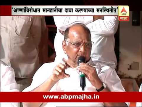 Sharad Pawar on Aana Hajare