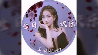 Happy birthday Quan hiểu đồng (17/09/1997-17/09/2019)🎂🎂🎂🎂🍦🍦🍦🍦