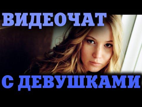Видео чат рулетка (случайные собеседники) - Россия