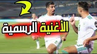 الأغنية الرسمية للمنتخب الجزائري في كأس أمم افريقيا 2019