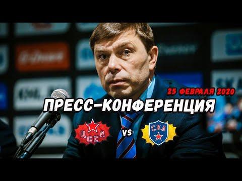 Видео: ЦСКА – СКА. Пресс-конференция