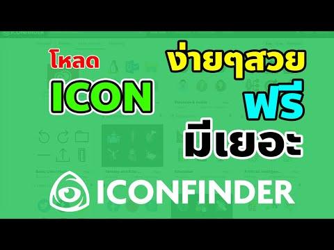 โหลดไอคอน สวย ฟรี ที่ ICONFINDER
