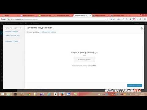 Увеличить максимальный размер загружаемого файла вордпресс