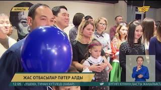 «Алматы жастары» бағдарламасы бойынша тұрғындарға алғашқы пәтерлер берілді
