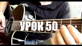 Final Cowntdown - Fingerstyle Гитара Урок (50)