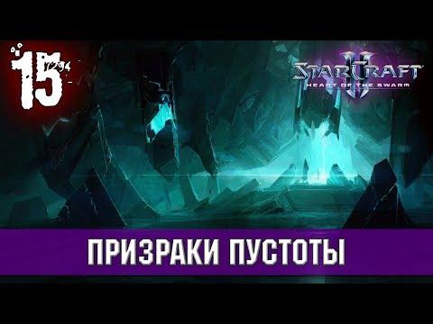 Прохождение StarCraft 2 - Heart of the Swarm [Эксперт] #15 - Призраки пустоты