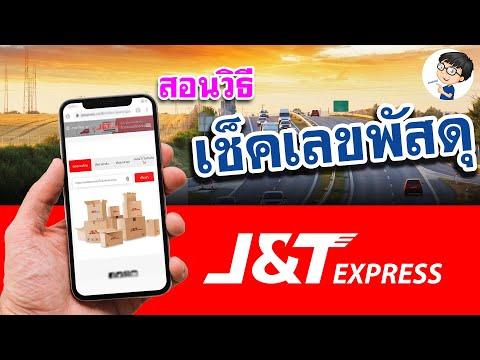 วิธีเช็ค J&T Express ติดตามพัสดุ อัพเดทล่าสุด