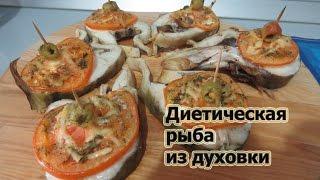 Диетическая рыба из духовки - Dietary fish out of the oven