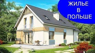 Цены на жилье в Польше. Как и где искать жилье в Польше.(, 2015-05-09T17:11:57.000Z)