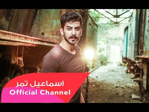 اسماعيل تمر - فشة خلق || Official Music syrian Rap