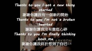Stronger-Kelly Clarkson (Chinese+English lyrics)中英字幕
